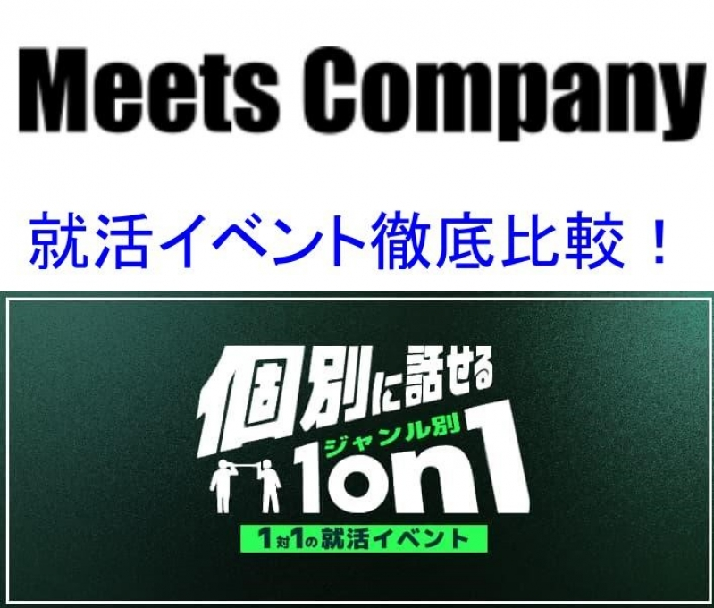 就活イベント徹底比較!Meets CompanyとCheerCareerの1on1!
