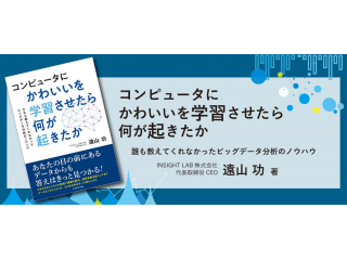 【CEO】明日、書籍出版します!