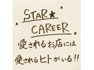 ★STAR CAREER★